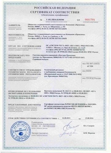 Изображение Сертификат соответствия техническому регламенту о требованиях пожарной безопасности СПИ Центавр Проксима