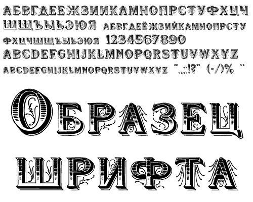 Изображение Шрифты для конфигуратора