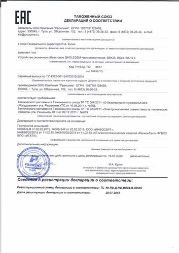 Изображение Декларация о соответствии нормам EAC S400-2GSM (ПОО S632-2GSM исп. В.01-02)