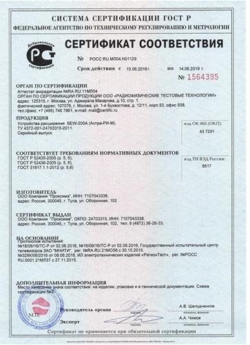 Изображение Сертификат соответствия ГОСТ Р SEW-200A