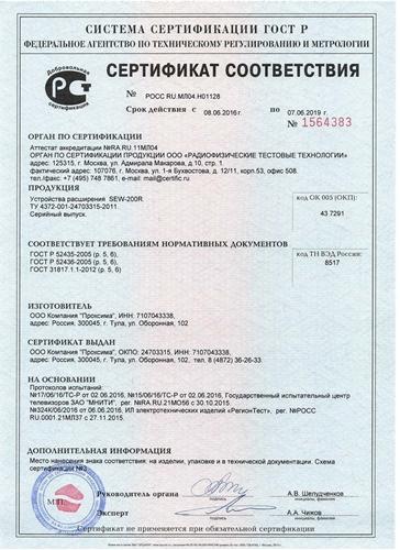 Изображение Сертификат соответствия ГОСТ Р - SEW-200R