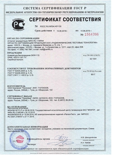 Изображение Сертификат соответствия ГОСТ Р - SKW-110