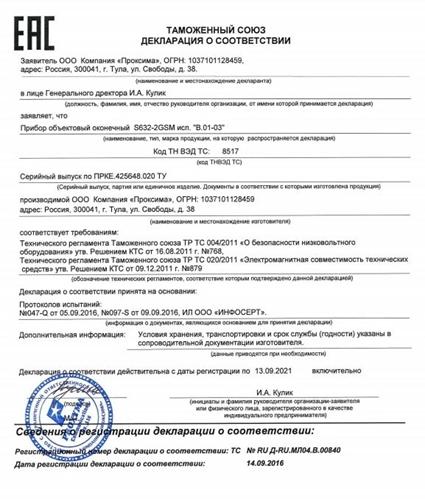 Изображение S400L (S632-2GSM исп. В.01-03) Декларация EAC