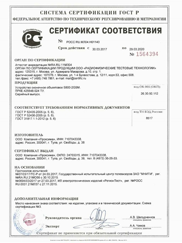 Изображение Сертификат соответствия ГОСТ Р S800