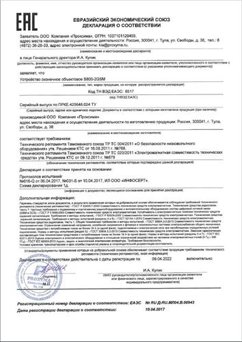 Изображение Декларация ЕАС для S800