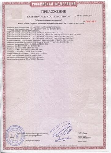 """Изображение Сертификат соответствия техническому регламенту о требованиях пожарной безопасности  - СПИ """"Центавр Проксима"""" - объектовое оборудование"""