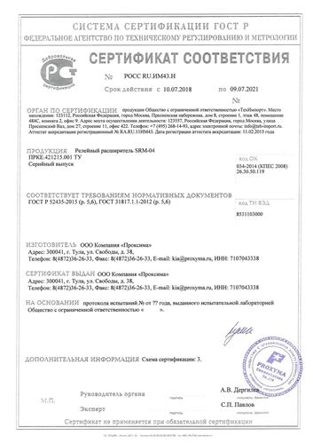 Изображение Сертификат соответствия ГОСТ Р Релейный расширитель SRM-04