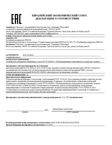 Изображение Декларация ЕАС для SRM-04