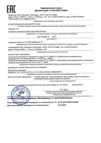 Изображение Декларация ЕАС для W500