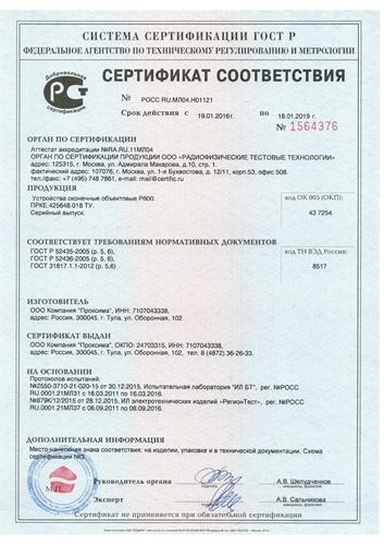 Изображение Сертификат соответствия ГОСТ Р P600 Primo