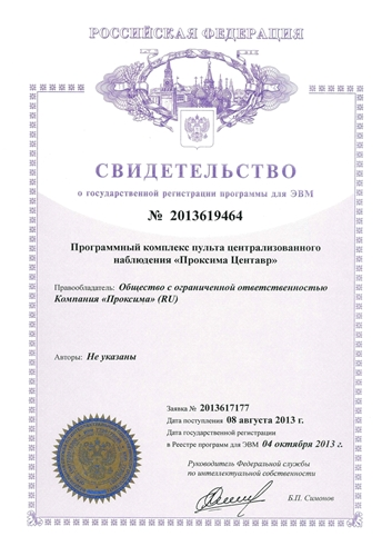 """Изображение Свидетельство регистрации авторского права """"Центавр"""""""