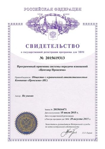"""Изображение Свидетельство регистрации авторского права """"Программный приёмник"""""""