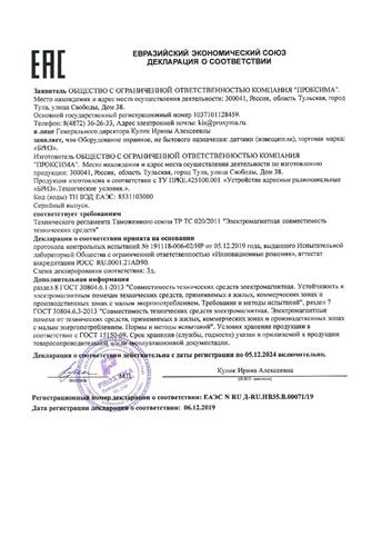 """Изображение Декларация ЕАС для устройств радиоканальных адресных """"БРИЗ"""""""