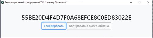 Изображение Генератор ключей шифрования
