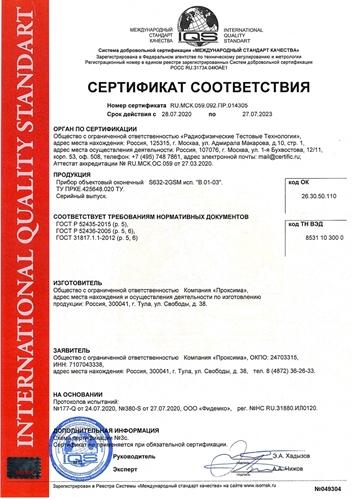 Изображение Сертификат соответствия ГОСТ Р на S400L (ПОО S632-2GSM исп. В.01-03)