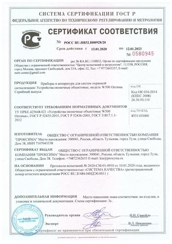 Изображение Сертификат соответствия ГОСТ Р W500 Оптима