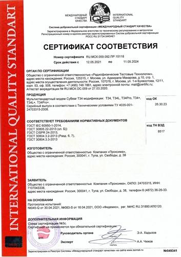 Изображение Сертификат соответствия ГОСТ Р CyBear T34