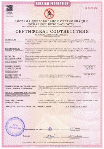 """Изображение Сертификат соответствия 123-ФЗ (Добровольная сертификация) на СПИ """"Центавр Проксима"""""""